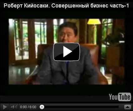 Роберт Кийосаки :: Совершенный бизнес часть 1
