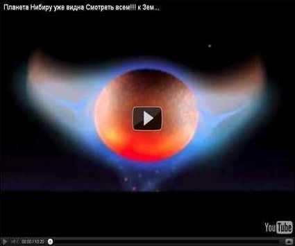 Планета Нибиру :: Уже видна. Смотреть Всем!!!