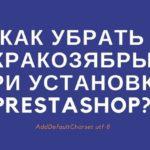 Кодировка при установки Prestashop