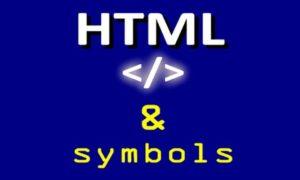 Символы HTML