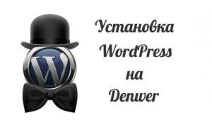 Установка wordpress на локальный сервер